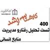 400 تست تحلیل رفتار و مدیریت منابع انسانی