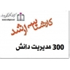 تستهای مدیریت دانش (300 تست)