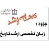 جزوه زبان تخصصی ارشد تاریخ اسلام