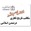 مكاتب تاريخ نگاري در تمدن اسلامي