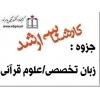جزوه زبان تخصصی / علوم قرآن وحدیث