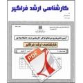مدیریت دولتی-تشکیلات وروشها