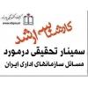 سمينار تحقيقی در مورد مسائل سازمانهای اداری ايران