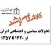 تحولات سیاسی و اجتماعی ایران از 1320تا 1357