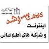 اينترنت و شبكه هاي اطلاعاتي