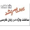 ساخت واژه در زبان فارسی
