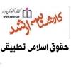 حقوق اسلامي تطبيقي