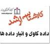 داده كاوي و انبار داده ها