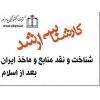 شناخت و نقد منابع وماخذ تاریخ ایران بعد از اسلام