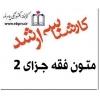 متون فقه جزايي 2
