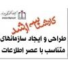طراحي و ايجاد سازمانهاي متناسب با عصر اطلاعات