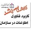 كاربرد فناوري اطلاعات در سازمان
