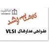 طراحی مدارهای VLSI
