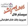 سيستمهاي مديريت بانك هاي اطلاعاتي