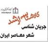 جریان شناسی شعر معاصر ایران