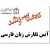 آیین نگارش زبان فارسی
