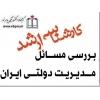 بررسی مسائل مديريت دولتی ايران