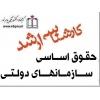 حقوق اساسی سازمانهای دولتی