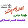 جزوه درس حکمت هنر اسلامی