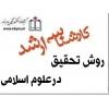 روش تحقیق درعلوم اسلامی