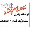 برنامه ريزي استراتژيك فناوري اطلاعات