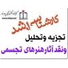 تجزیه وتحلیل و نقد آثار هنرهای تجسمی