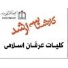 کلیات عرفان اسلامی