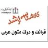 قرائت و درک متون عربی